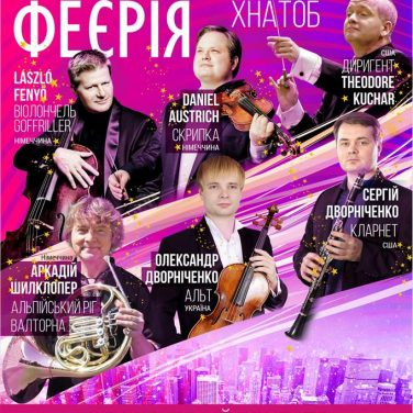 «Классическая феерия» в Харькове: звезды мировой классики, альпийский рог и 322-летняя виолончель