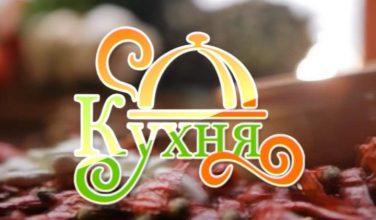 Авторская программа Карины Давтян «Кухня». 25 ноября 2017