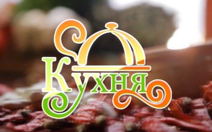 Авторская программа Карины Давтян «Кухня». 4 ноября 2017