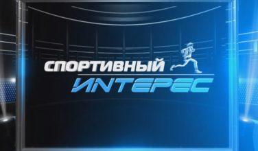 Спортивный интерес. 10 января  2018