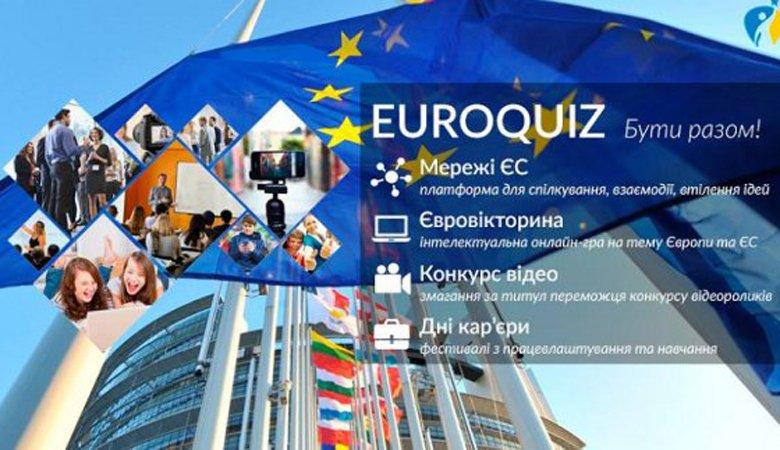 Харьковчане могут получить сувениры и подарки от Представительства ЕС в Украине