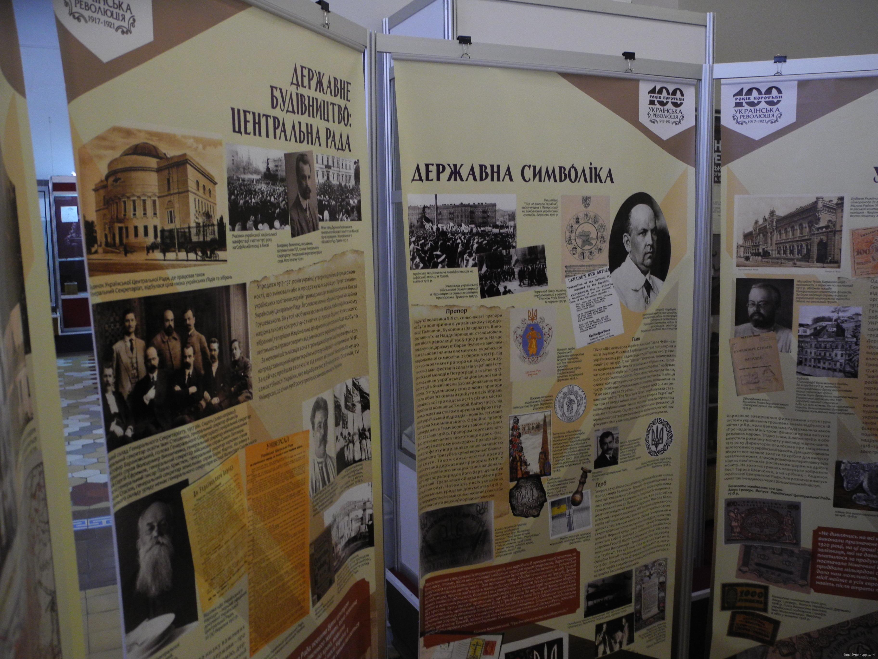 В Харькове открылась выставка «100 лет борьбы. Украинская революция. 1917-1921»