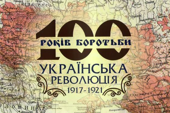 Исторический музей Харькова представит выставку об Украинской революции 1917-1921 годов