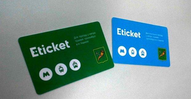 Харьковчане смогут пополнить или купить в метро карты E-ticket с февраля