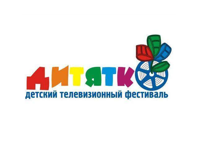 Юбилейный телефестиваль «Дитятко» уже собрал более 150 участников из 44 стран мира