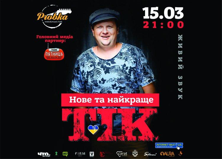 В ПРОБКЕ – концерт неподражаемой группы TIK