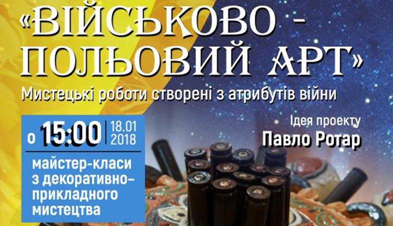 На Харьковщине осветят АТО сквозь призму искусства украинских художников