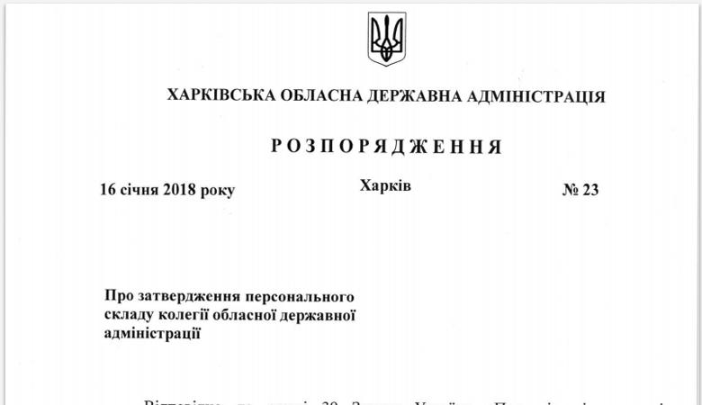 Утвержден персональный состав коллегии Харьковской облгосадминистрации