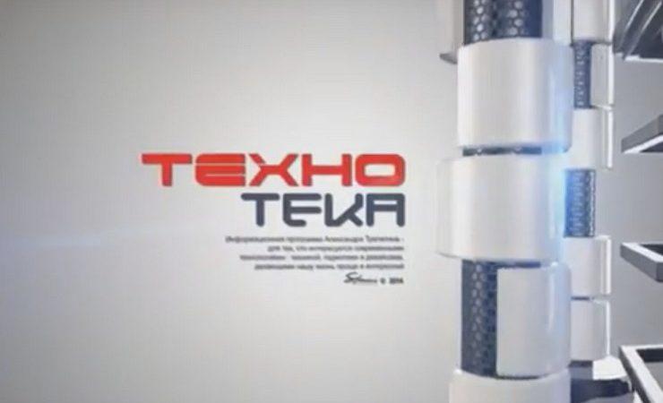 Свежая подборка самых интересных новостей из мира науки и технологий – в программе Александра Трепетина «Технотека»