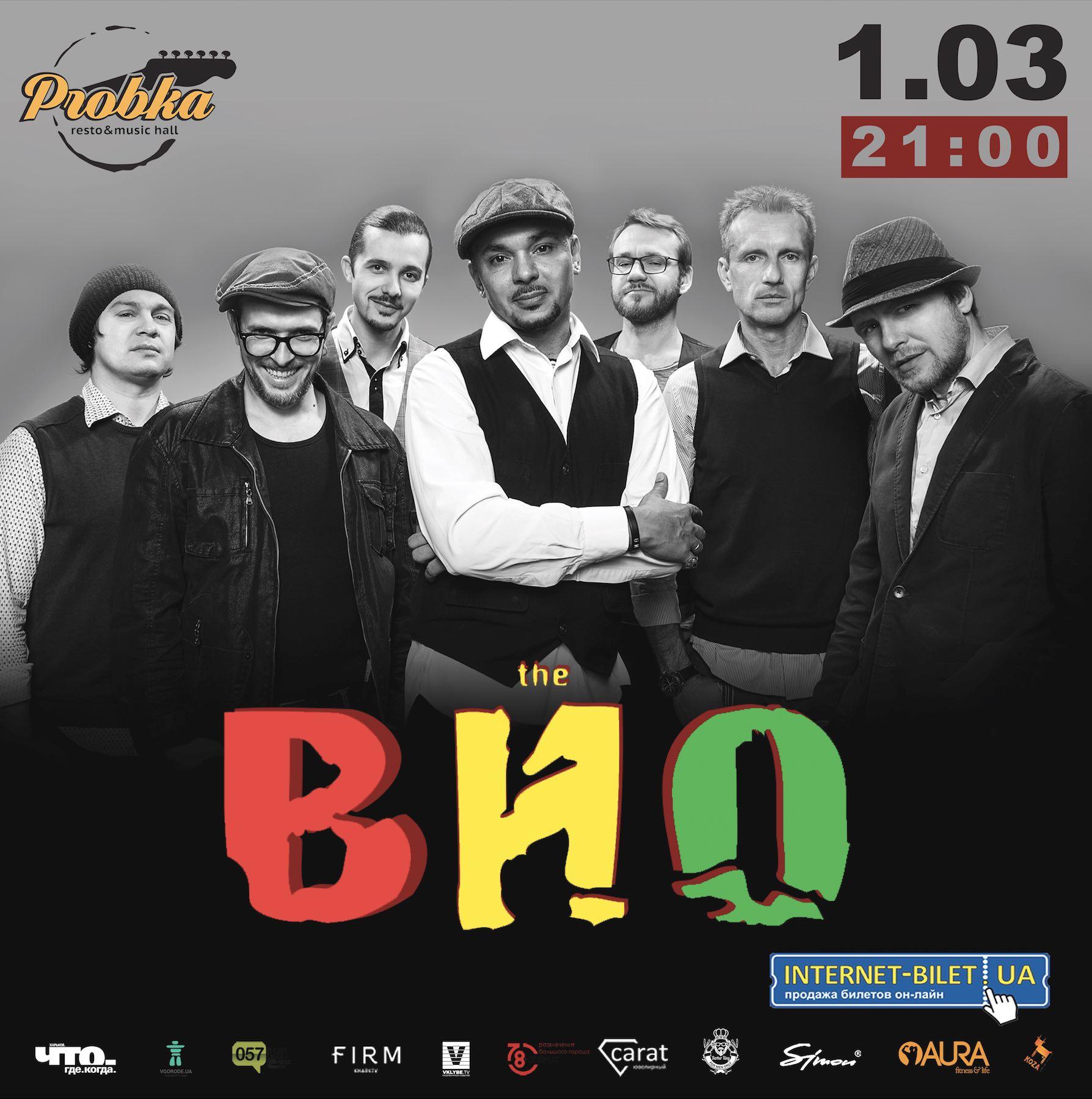 В ПРОБКЕ — концерт  группы the ВЙО