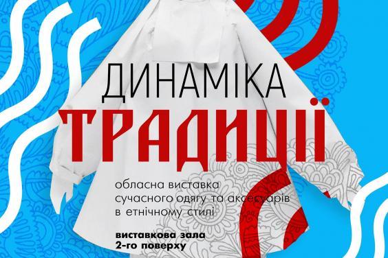 Этно-экспозиция «Динамика традиции» пройдет в областном центре культуры и искусства