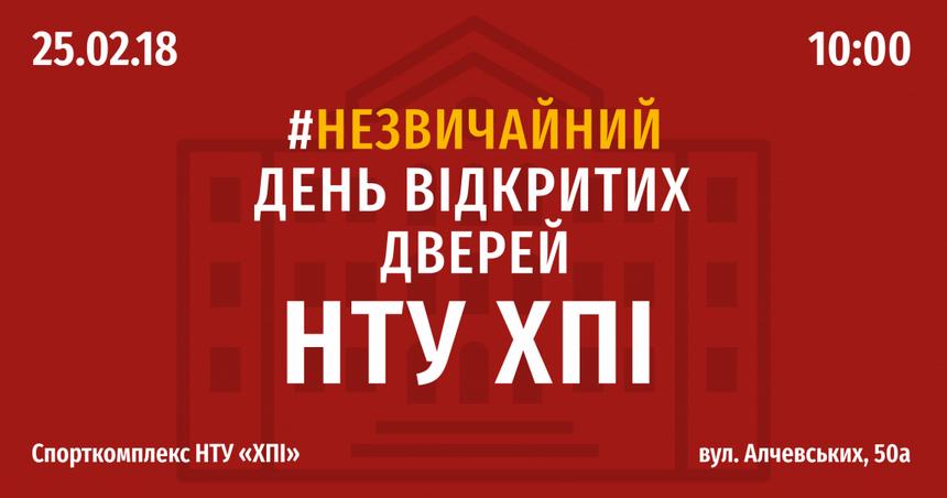 «Харьковский политехнический институт» приглашает на День открытых дверей