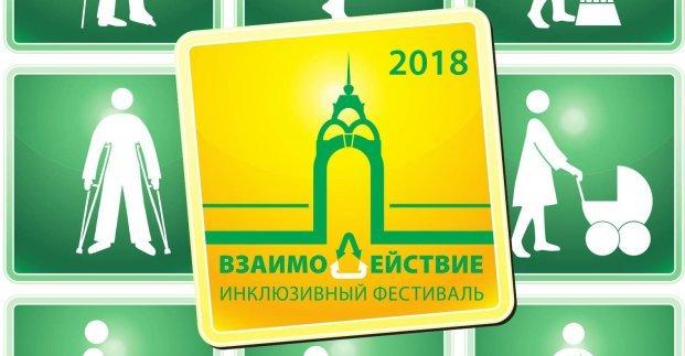 В Харькове пройдет инклюзивный фестиваль «ВзаимоДействие»