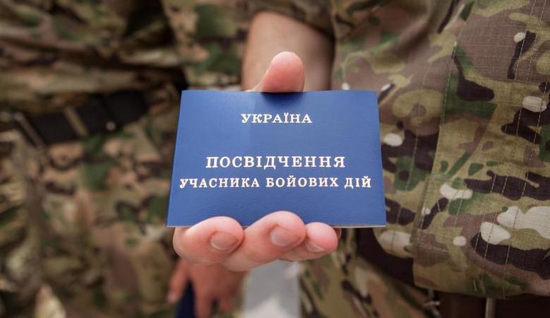 Бойцы АТО смогут отдохнуть с семьями за средства областного бюджета