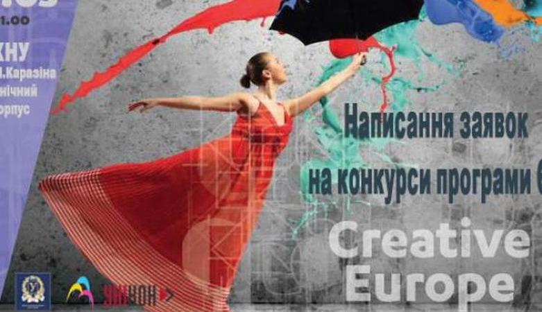 В Харькове презентуют программу ЕС «Креативная Европа»
