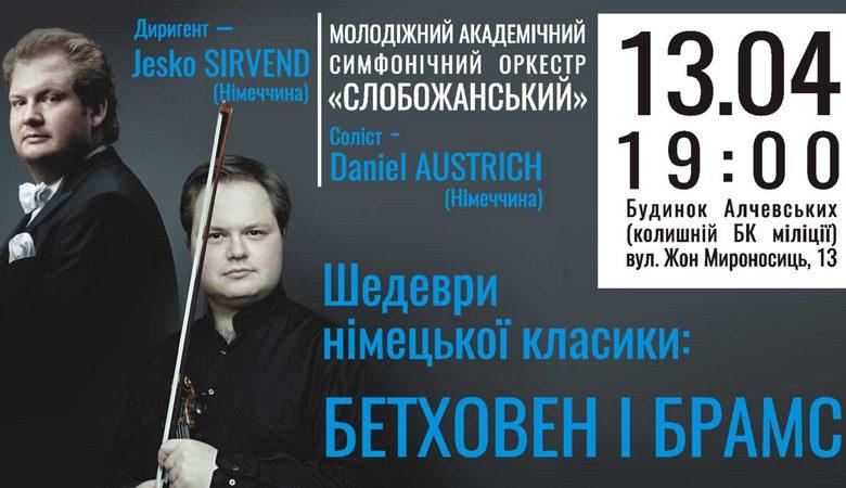 МАСО «Слобожанский» приглашает харьковчан на концерт «Шедевры немецкой классики»