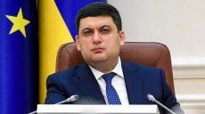 Гройсман: Давление внешнего долга на государство – главная экономическая проблема Украины (ВИДЕО)