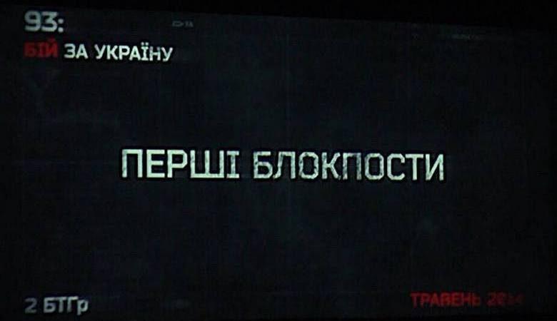 В Харькове прошел показ документального фильма «93: бой за Украину» (ВИДЕО)