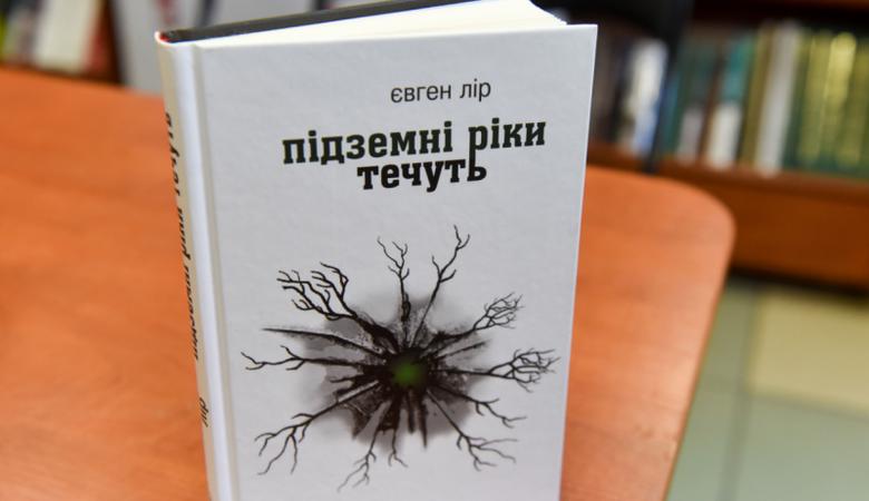 В Харькове презентуют сборник рассказов Евгения Лира «Подземные реки текут»