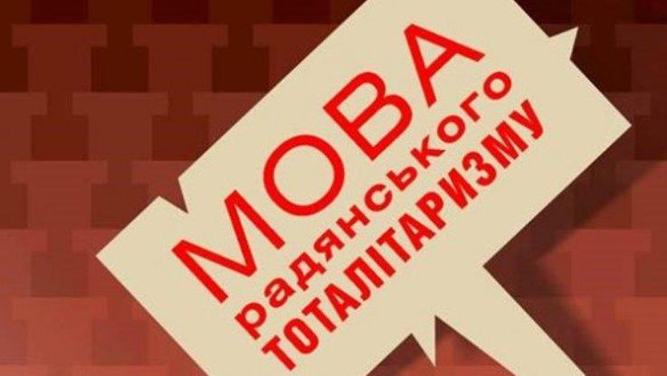 В Харькове рассмотрят проект Кремля по слиянию «братских наций» в единый «советский народ»