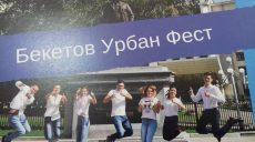 В Харькове стартовал «Бекетов Урбан Фест» (ФОТО)