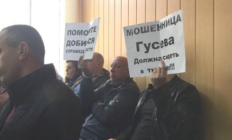 В Харькове судят Наталью Гусеву, которая обвиняется в мошенничестве в размере 60 млн грн. (Фото)