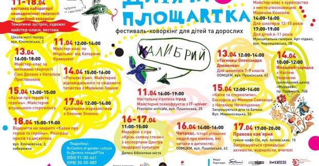В Харькове создадут новые креативные пространства для детей