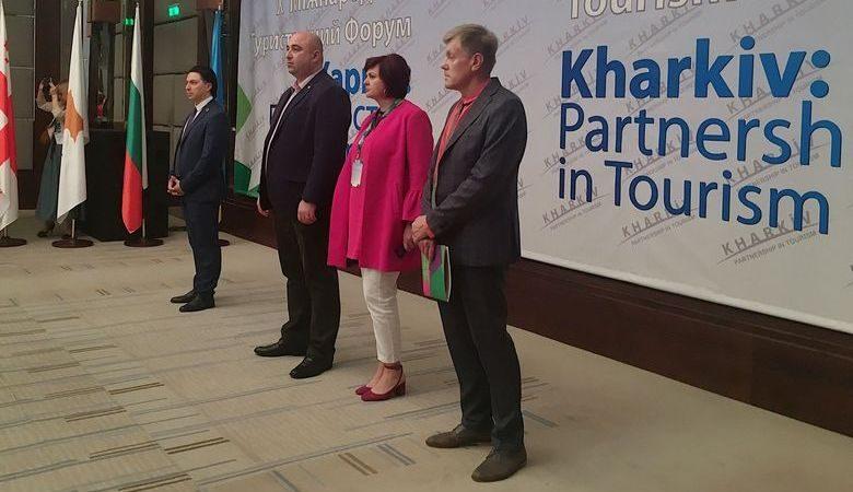 В Харькове стартовал Международный туристический форум «Харьков: партнерство в туризме» (фото)
