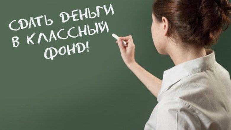 Харьковчанка предложила способ ликвидации «благотворительных взносов» в детсадах и школах