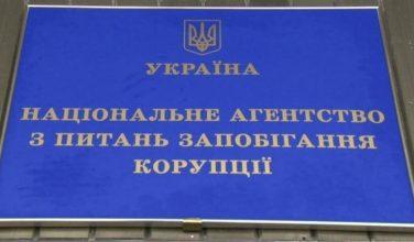 В ХОГА утвердили антикоррупционную программу