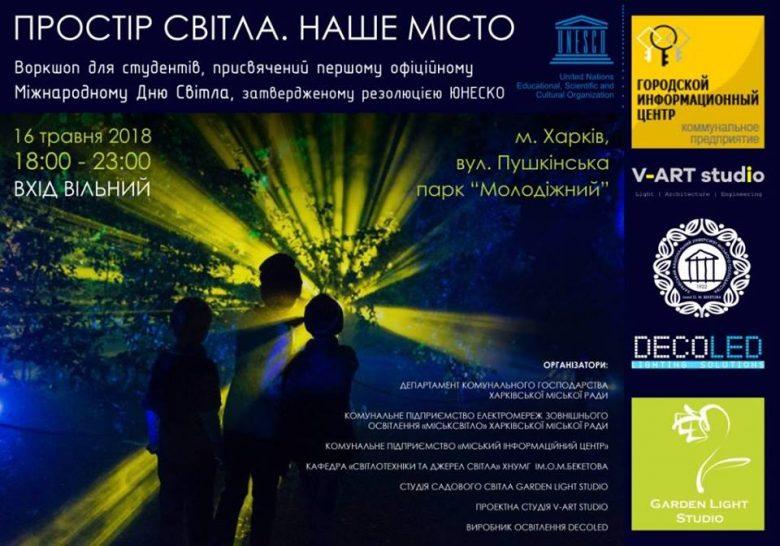 В Харькове отметят День света