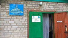 Боевики обстреляли детский центр реабилитации в Торецке (фото)
