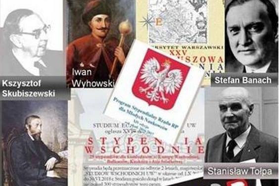 Харьковские студенты и ученые могут принять участие в образовательных программах Польши