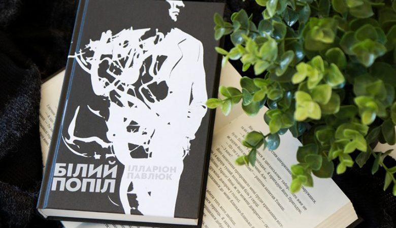 "В Харькове презентуют роман Иллариона Павлюка ""Белый пепел"""