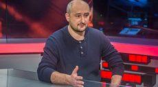 СБУ установила второго подозреваемого по делу Аркадия Бабченко