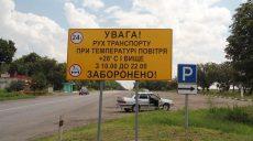 На Харьковщины из-за жары введено ограничение движения транспорта