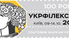 Украинской почтовой марке – 100 лет