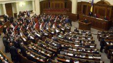 Верховная Рада до сентября ушла в отпуск