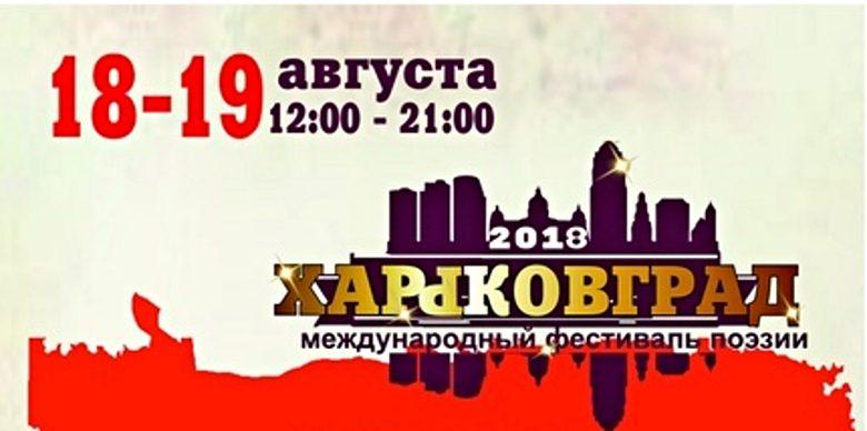 В августе в Харькове пройдет Международный ежегодный поэтический фестиваль «Харьковград»