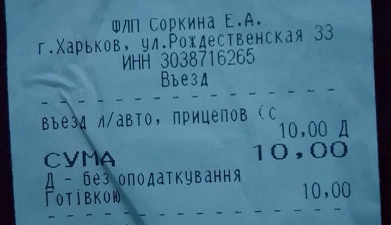 Харьковчанам приходится платить за въезд на Центральный рынок (видео)