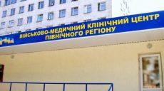 Волонтеры рассказали, что нужно бойцам в Харьковском госпитале