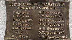 На табличке памятника Гурченко две ошибки