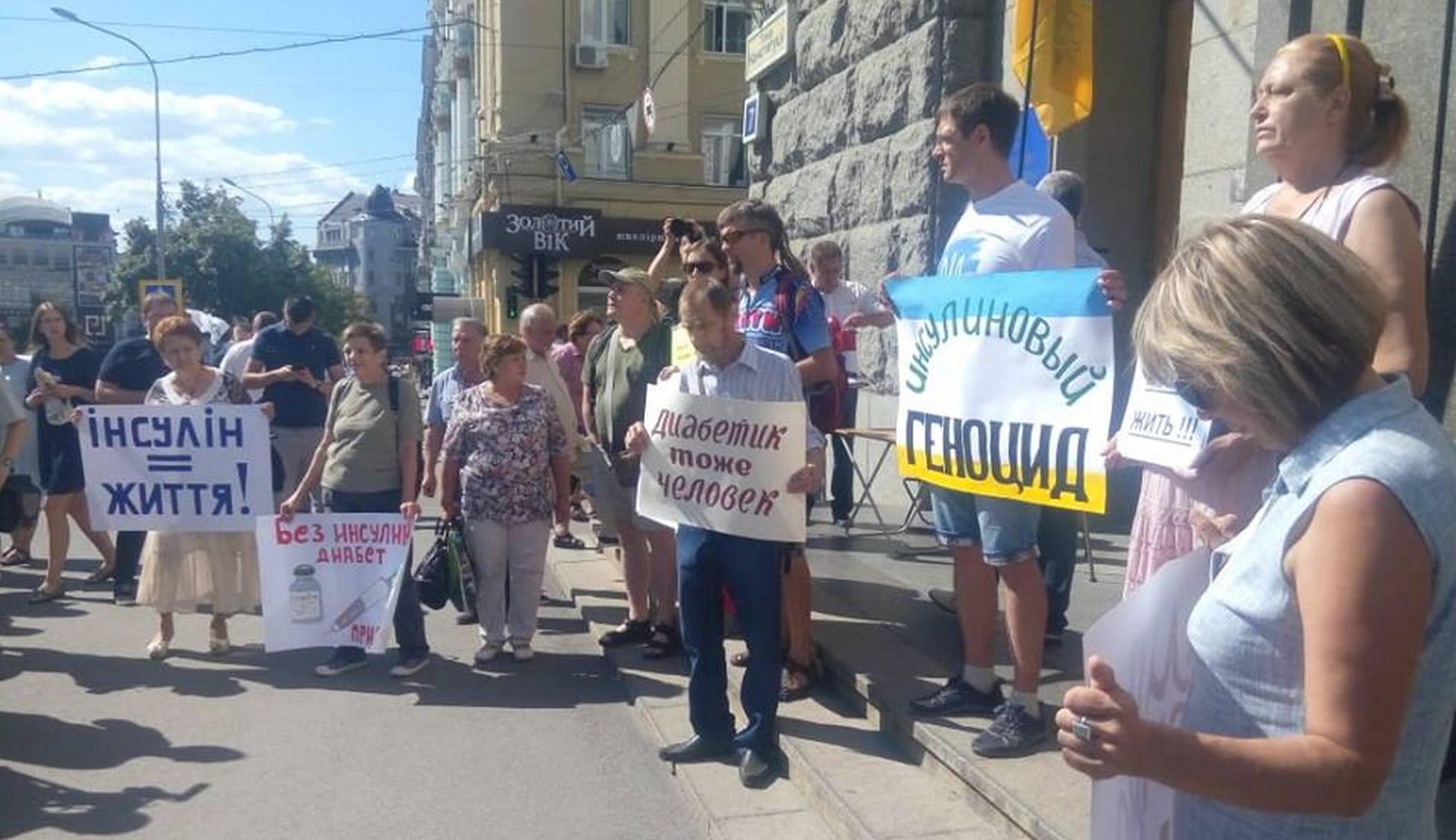 Больные сахарным диабетом пикетировали Харьковский горсовет (видео)