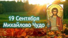 Сегодня православные отмечают Михайлово чудо