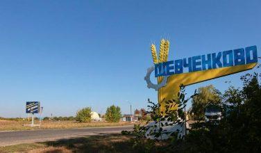 В поселке Шевченково восстанавливают объекты инфраструктуры (видео)