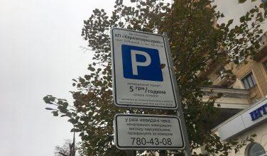Парковка по-харьковски, или Почему новый закон не заработает