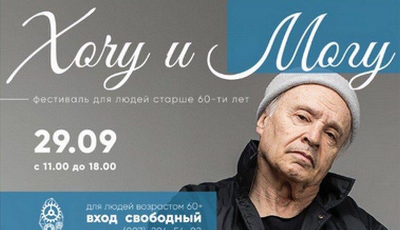 В Харькове пройдет образовательно-досуговый фестиваль «Хочу и могу»