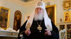 Патриарх Филарет: Мы готовы принять всех архиереев УПЦ МП в новую поместную церковь