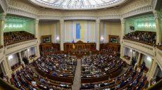 Послание Президента Украины к Верховной Раде