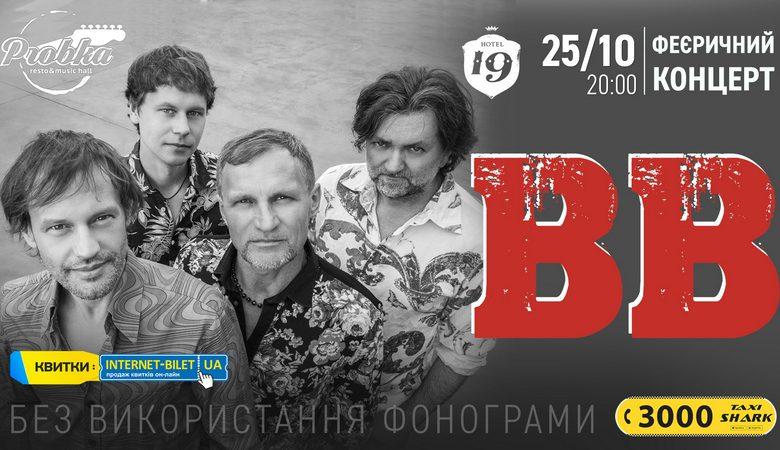 В ПРОБКЕ – концерт легендарной группы Воплі Відоплясова